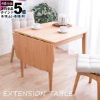伸長式ダイニングテーブル単品 幅83-120cm /ウォールナット/ナチュラル/ホワイト 伸縮/伸張/エクステンションテーブル/バタフライテーブル(中型)