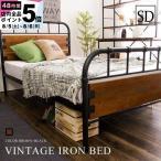 ベッド ヴィンテージアイアンベッド セミダブルフレーム セミダブルベッド 木製 アンティーク (D)