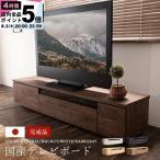 テレビ台 国産 180cm 完成品 テレビボード テレビラック ローボード 収納 棚  TV台 TVボード (D)