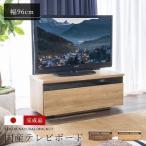 テレビ台 国産 96cm 完成品 テレビボード テレビラック ローボード 収納 棚  TV台 TVボード コンパクト (B)