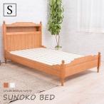 ベッド カントリー調ベッド すのこベッド シングルベッド(大型)