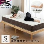 マットレス シングル 安い ポケットコイル マットレス 格安 エントリーモデル スプリングマットレス ベッド(小型)