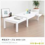 伸長式テーブル 引出し付 幅90cm〜125cm   伸張 伸縮 ホワイト 白 鏡面 引き出し 収納 ローテーブル エクステンション シンプル(中型)