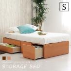 ベッド 収納ベッド シングルベッド 引出し30cm ヘッドレス 木製ベッド シングルベッドフレーム 収納付きベッド(大型)