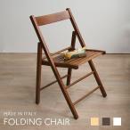 ショッピングイタリア イタリア製/フォールディングチェア/折り畳みチェア 木製チェア 折りたたみ椅子(小型)