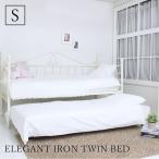 ベッド 姫系アンティークアイアン親子ベッド 2段ベッド シングル ツインベッド プリンセスベッド ホワイト 誰でもお姫様気分(大型)