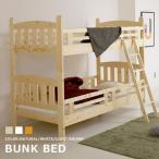 二段ベッド 2段ベッド 天然木 子供 すのこ 木製ベッド シングル 社員寮 学生寮(大型)