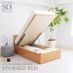 リフトアップ収納ベッド セミダブルベッド 深型(縦開/横開)  薄型ヘッドボード 木製ベッド 跳ね上げ 収納付きベッド(大型)