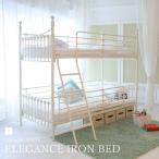 二段ベッド 2段ベッド 姫系アイアン二段ベッド シングルベッド プリンセスベッド アンティーク調アイアンベッド (大型)
