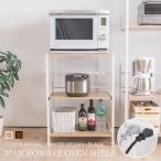 レンジ台 レンジボード レンジラック キッチンボード キッチンラック ロータイプ 大型レンジ対応 食器棚 北欧 ラック シェルフ(A)