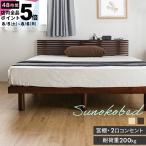 ベッド ダブル 天然パイン材 すのこベッド 2口コンセント付き 宮付き(A)