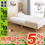 シングル ベッド マットレスセット 天然パイン材 すのこベッド 2口コンセント付き (A)