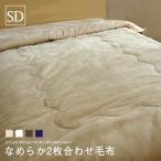 ショッピングブランケット なめらかタッチ 2枚合わせ毛布セミダブル 約160×200cm 無地 フランネル洗える 抗菌防臭加工
