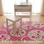 ラグ プリンセス水玉デスクカーペット 約110×133cm カーペット お姫様 リボン 子供部屋