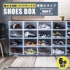 シューズボックス クリア 6個セット タイプC スニーカー 収納 ケース ディスプレイボックス コレクション 靴 クリアシューズケース 靴収納ボックス 送料無料 (A)