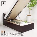 リフトアップ収納ベッド シングルベッド 深型(縦開/横開)  棚・コンセント付き 木製ベッド 跳ね上げ 収納付きベッド(大型)