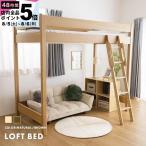 ベッド 木製ロフトベッド 天然木無垢 すのこベッド システム家具(大型)