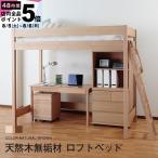 天然木無垢システム家具5点セット!ロフトベッド デスク幅125 デスクワゴン シェルフ幅100 チェスト幅100(C)