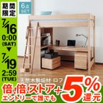 天然木無垢システム家具6点!ロフトベッド デスク幅155 デスクワゴン プリンターワゴン シェルフ幅100×2(C)