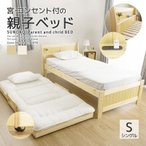 親子ベッド ツインベッド 2段ベッド 天然木パイン無垢 二段ベッド カントリーベッド すのこベッド キャスター付き 収納ベッド 子供用ベッド(中型)
