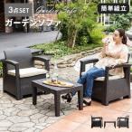 ガーデンソファ ラタン調 ガーデン テーブル セット 3点セット 屋外用 肘掛け コンパクト ソファ ガーデンファニチャー ラタン ホテル カフェ ベランダ (A)