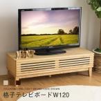 格子テレビボードW120 天然木無 垢を贅沢に使用 3カラー・3サイ ズでコーディネートしやすい TV ボード 32型 テレビボード (中 型)