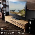 テレビ台 テレビボード 木製 ローボード 幅150 天然木無垢 TV ボード 32型 ナチュラル 北欧(中型)