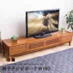 テレビ台 テレビボード 木製 ローボード 幅180 天然木無垢 TV ボード ナチュラル 北欧(中型)