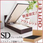 リフトアップ収納ベッド 数量限定 お得なアウトレット 大容量跳ね上げ式 セミダブルフレーム ナチュラル ダークブラウン(大型)