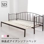 ベッド 横伸長式アイアンソファベッド(セミダブル)姫系 アンティーク ホワイト ピンク ダークブラウン(中型)