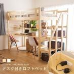 ベッド 階段付きロフトベッド デスク付き 木製ベッド すのこベッド システムベッド(D)