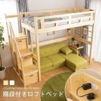 ショッピングロフトベッド ベッド 階段付きロフトベッド ハンガーパイプ付き すのこベッド 木製ベッド システムベッド(大型)