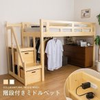 ベッド 階段付きミドルベッド ハンガーパイプ付き すのこベッド 木製ベッド  システムベッド(大型)