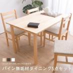 ダイニングテーブル5点セット パイン無垢材 幅120×75+ ダイニングチェア4脚 〔中型〕