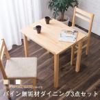 ダイニングテーブル3点セット パイン無垢材 幅80 ダイニングチェア2脚 送料無料〔小型〕