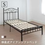 伸長式アイアンベッド(シングル)フレームのみ すのこベッド 気分はプリンセス 無段階で好みのサイズに  シングルベッド 伸縮 ホワイト 姫(D)