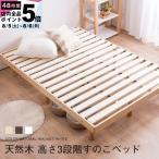 ベッド ダブルベッド すのこベッド ベッドフレーム 天然木パイン無垢 高さ3段階 安い(中型)