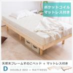 すのこベッド + ポケットコイルマットレス付き ダブル 天然木フレーム高さ3段階すのこベッド(中型)