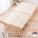 ベッド すのこベッド+布団3点セット シングルベッド 敷布団 掛け布団 枕 ベッドフレーム(小型)
