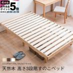 ベッド セミダブルベッド すのこベッド ベッドフレーム 天然木パイン無垢 高さ3段階 安い(A)