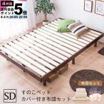 ベッド すのこベッド+布団3点セット セミダブルベッド 敷布団 掛け布団 枕 ベッドフレーム(中型)