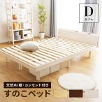 ベッド すのこベッドダブルベッド 2口コンセント付き 高さ3段階 天然木パイン無垢 安い(中型)