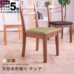 ダイニングチェア 1脚 単品 木製チェア 布張り(小型)
