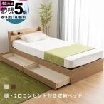 ベッド ダブルベッド 収納付き ベッドフレーム ダブル ベット コンセント付き 引き出し付き(B)
