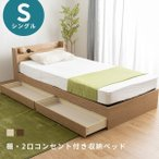 ベッド シングルベッド 収納付き ベッドフレーム シングル ベット コンセント付き 引き出し付き(B)