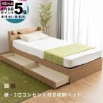 ベッド セミダブルベッド 収納付き ベッドフレーム セミダブル ベット コンセント付き 引き出し付き(B)