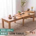 W80 センターテーブル 伸長式センターテーブル 幅80〜140cm 伸張式 リビングテーブル ローテーブル 伸ばせる  木目 送料無料(A)