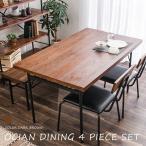 ダイニングテーブル4点セット ダイニングテーブル+ベンチ+チェア ダイニングセット オーシャン(中型)