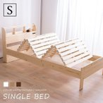 ベッド 棚・コンセント付き 折りたたみすのこベッド シングル シンプル 折り畳み 布団が干せる(中型)