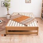ベッド 天然木タモ材使用 布団で使える ガッチリすのこベッド ヘッドレスタイプ シングルべッド(中型)